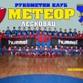"""Rukometni klub """"Meteor"""" Leskovac"""