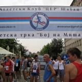 Atletski klub ''Cer'' Šabac