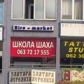 "Šahovski klub ""Kralj"""