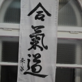 Aikido klub Vitez Banovo brdo - 4700.jpg